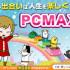 """No.1  """"PCMAX"""""""